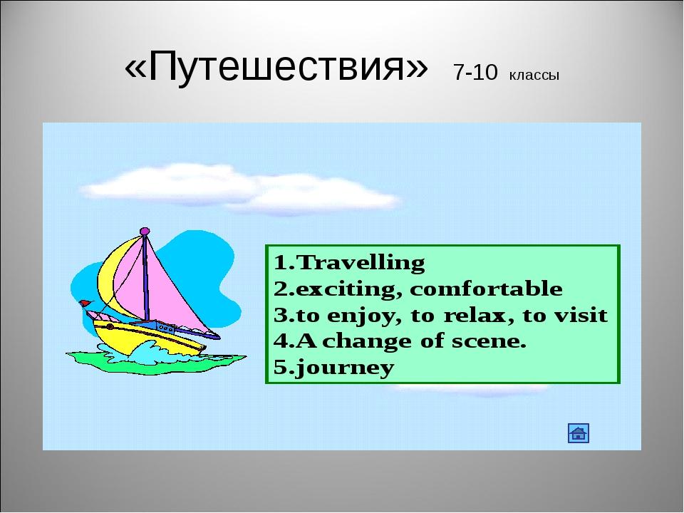 «Путешествия» 7-10 классы