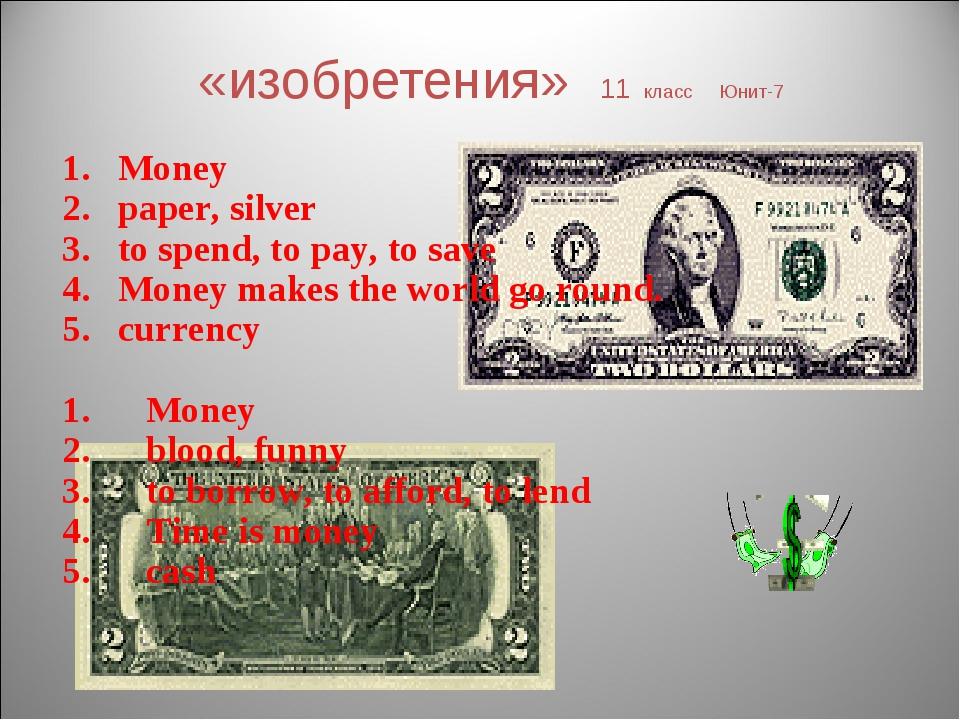 «изобретения» 11 класс Юнит-7 Money paper, silver to spend, to pay, to save M...