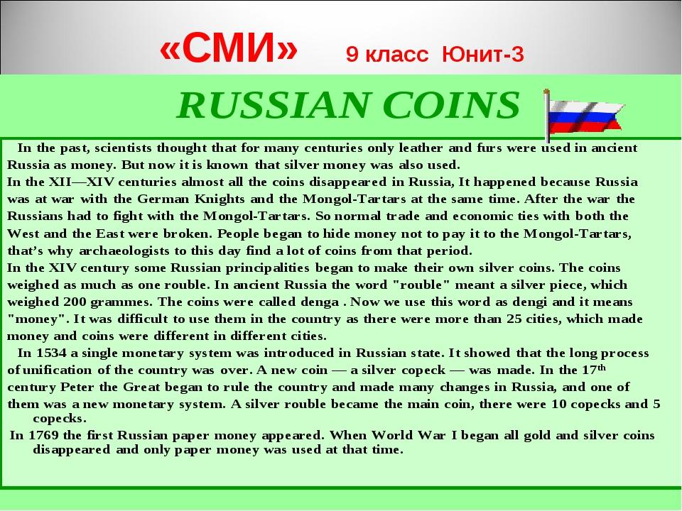 «СМИ» 9 класс Юнит-3