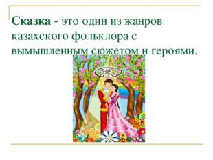 Сказка- это один из жанров казахского фольклора с вымышленным сюжетом и геро