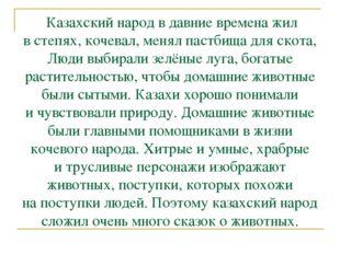 Казахский народ вдавние времена жил встепях, кочевал, менял пастбища для с