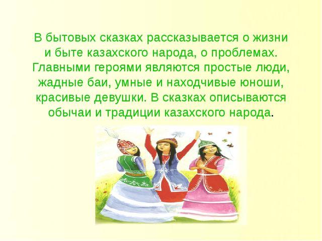 Вбытовых сказках рассказывается ожизни ибыте казахского народа, опроблема...