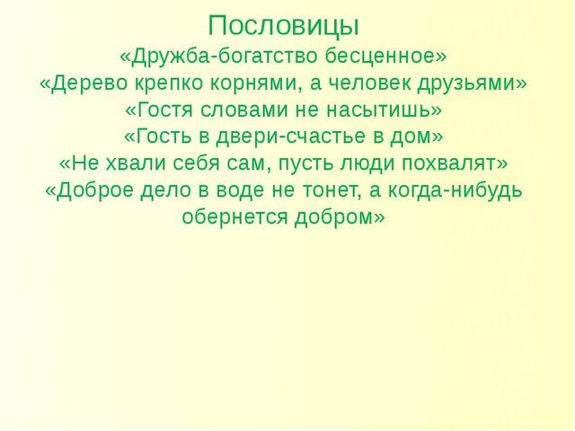 Пословицы «Дружба-богатство бесценное» «Дерево крепко корнями, а человек друз...