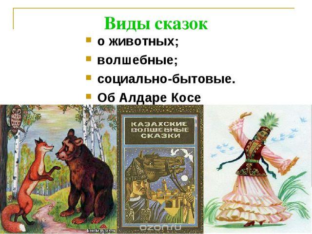 Виды сказок о животных; волшебные; социально-бытовые. Об Алдаре Косе