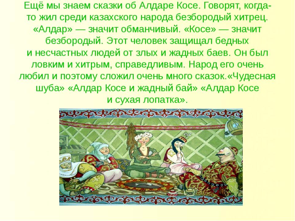 Ещё мызнаем сказки обАлдаре Косе. Говорят,когда-тожил среди казахского на...