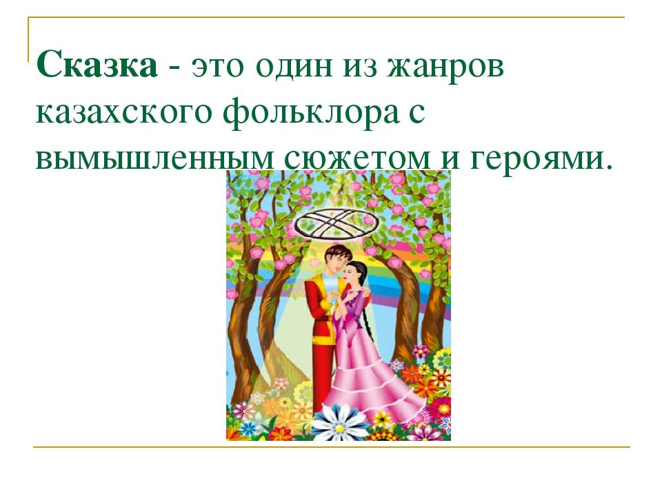 Сказка- это один из жанров казахского фольклора с вымышленным сюжетом и геро...