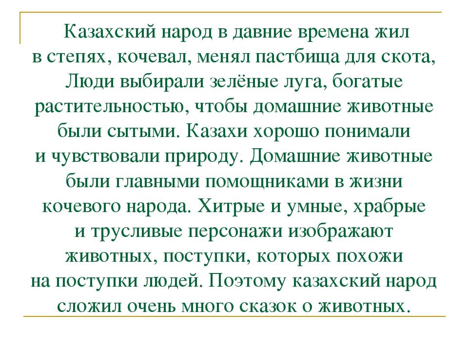 Казахский народ вдавние времена жил встепях, кочевал, менял пастбища для с...