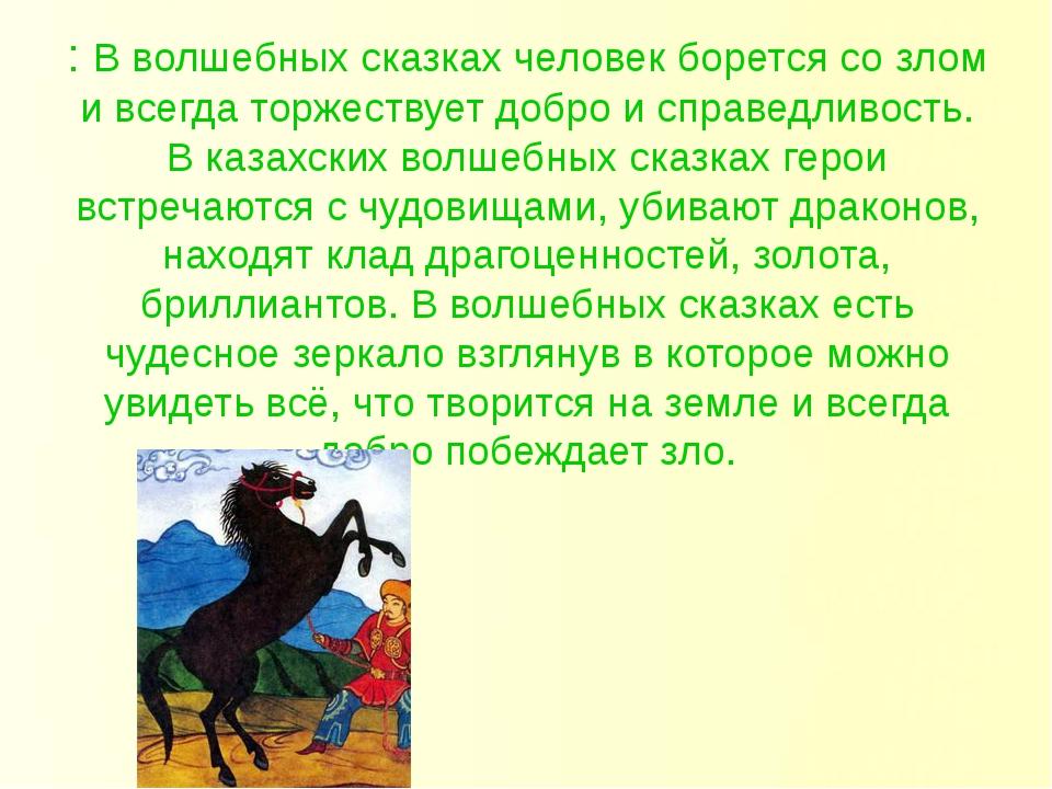 : Вволшебных сказках человек борется созлом ивсегда торжествует добро исп...