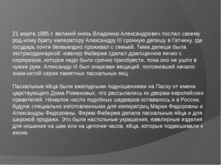 21 марта 1885 г. великий князь Владимир Александрович послал своему родном