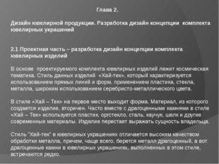 Глава 2. Дизайн ювелирной продукции. Разработка дизайн концепции комплекта ю