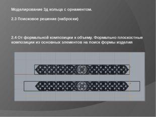 Моделирование 3д кольца с орнаментом.  2.3 Поисковое решение (наброски)