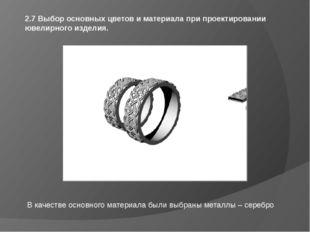 2.1 Проектная часть – разработка дизайн концепции комплекта ювелирных издели