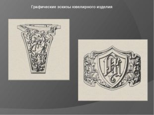 Графические эскизы ювелирного изделия