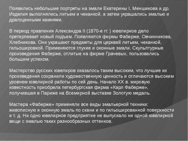 Появились небольшие портреты на эмали Екатерины I, Меншикова и др. Изделия в...