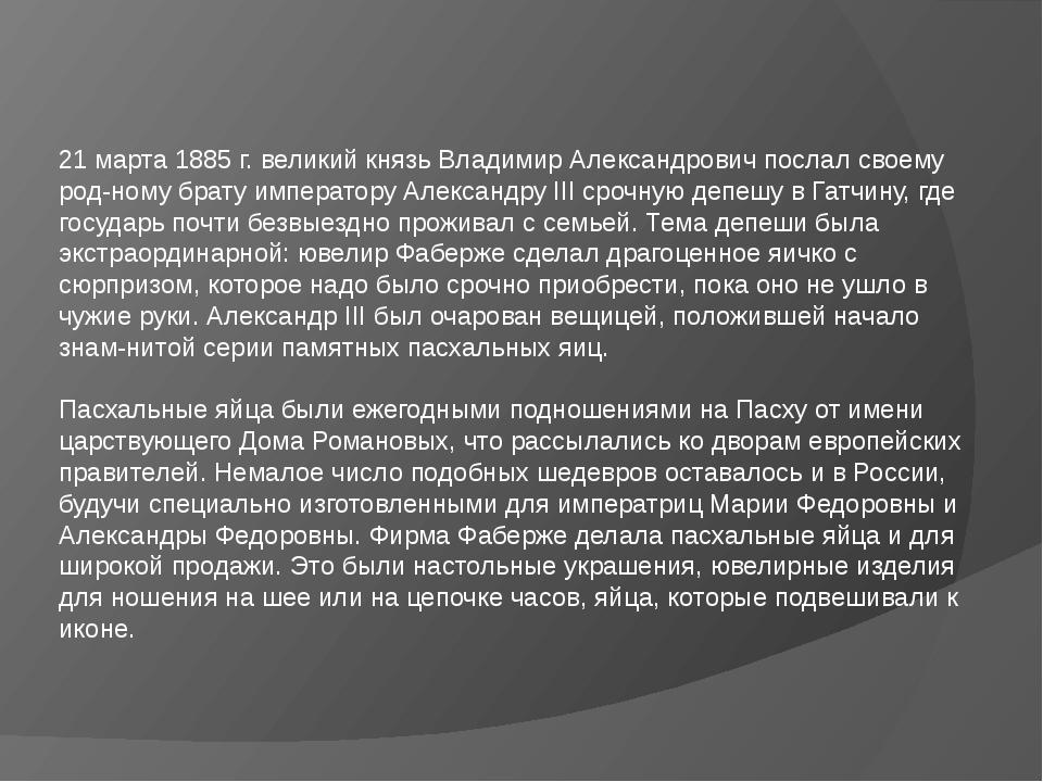 21 марта 1885 г. великий князь Владимир Александрович послал своему родном...