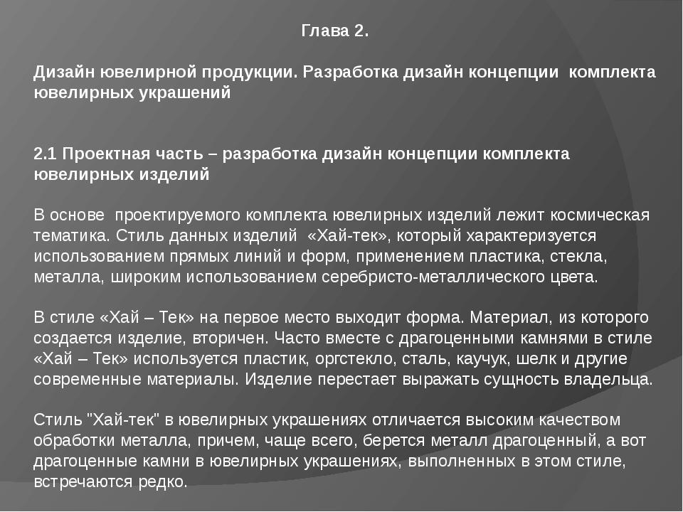 Глава 2. Дизайн ювелирной продукции. Разработка дизайн концепции комплекта ю...