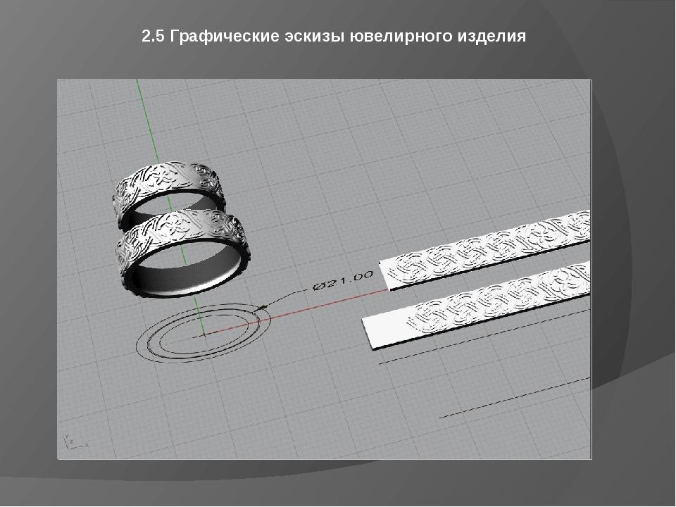 2.5 Графические эскизы ювелирного изделия