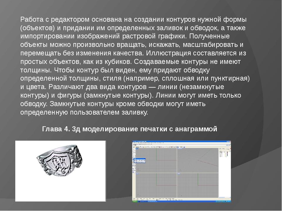Работа с редактором основана на создании контуров нужной формы (объектов) и...