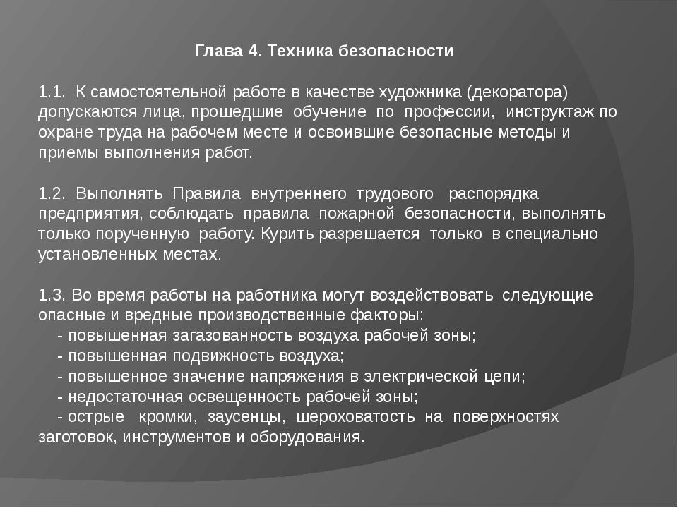 Глава 4. Техника безопасности  1.1. К самостоятельной работе в качестве ху...