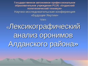 ТЕМА: «Лексикографический анализ оронимов Алданского района» Государственное