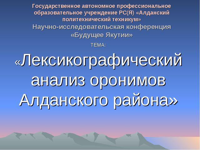 ТЕМА: «Лексикографический анализ оронимов Алданского района» Государственное...