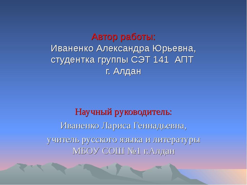 Автор работы: Иваненко Александра Юрьевна, студентка группы СЭТ 141 АПТ г. А...