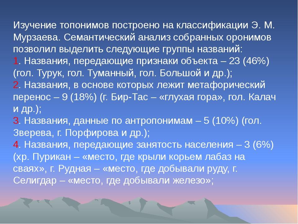 Изучение топонимов построено на классификации Э. М. Мурзаева. Семантический а...