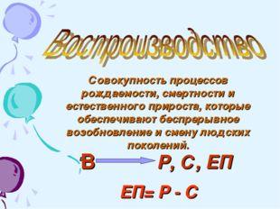 Совокупность процессов рождаемости, смертности и естественного прироста, кото