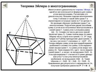 Теорема Эйлера о многогранниках. Имеется много доказательств теоремы Эйлера.