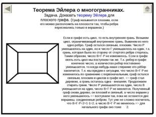 Теорема Эйлера о многогранниках. Задача. Доказать теорему Эйлера для плоского