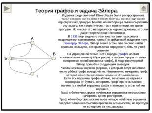 Теория графов и задача Эйлера. Издавна среди жителей Кёнигсберга была распрос