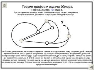Теория графов и задача Эйлера. Теорема Эйлера. (5) Задача. Три поссорившихся