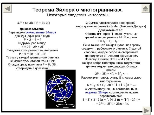 Доказательство: Перепишем соотношение Эйлера дважды, один раз в виде Р + 2 =...