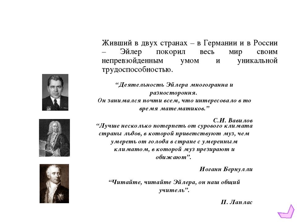 Живший в двух странах – в Германии и в России – Эйлер покорил весь мир своим...
