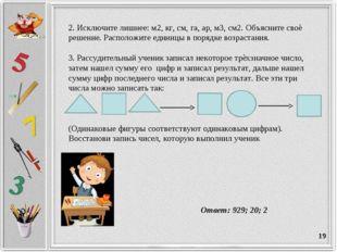 * 2. Исключите лишнее: м2, кг, см, га, ар, м3, см2. Объясните своѐ решение. Р