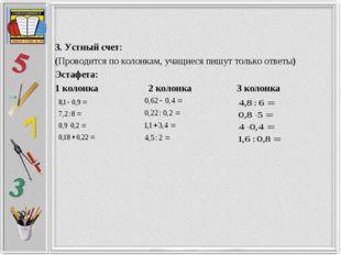 3. Устный счет: (Проводится по колонкам, учащиеся пишут только ответы) Эстаф