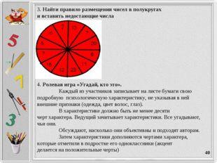 * 3. Найти правило размещения чисел в полукругах и вставить недостающие числа