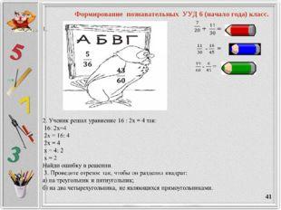 * Формирование познавательных УУД 6 (начало года) класс.