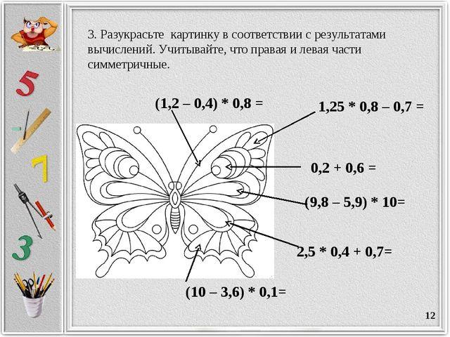 * 3. Разукрасьте картинку в соответствии с результатами вычислений. Учитывайт...