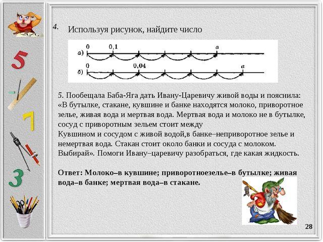 * 4. Используя рисунок, найдите число 5. Пообещала Баба-Яга дать Ивану-Цареви...