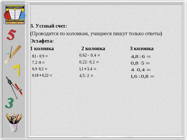 3. Устный счет: (Проводится по колонкам, учащиеся пишут только ответы) Эстаф...