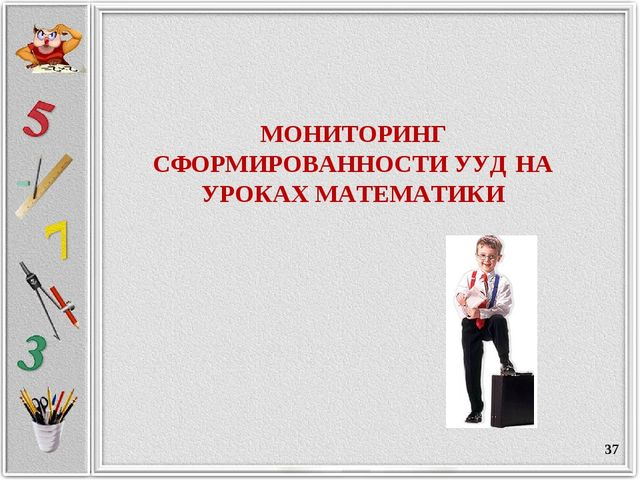 * МОНИТОРИНГ СФОРМИРОВАННОСТИ УУД НА УРОКАХ МАТЕМАТИКИ