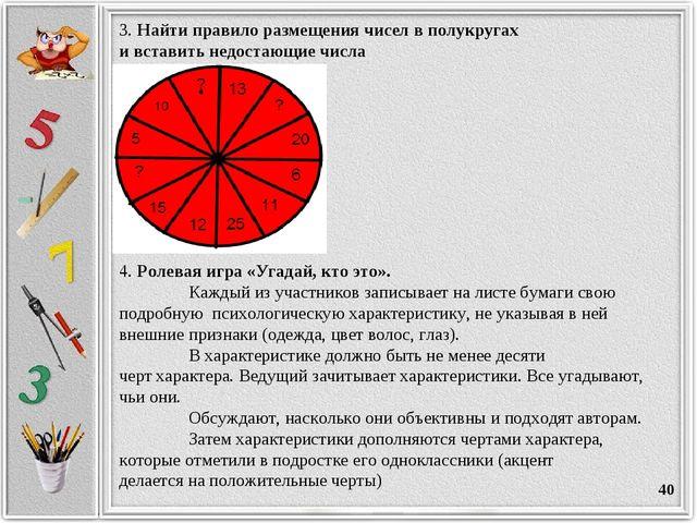* 3. Найти правило размещения чисел в полукругах и вставить недостающие числа...