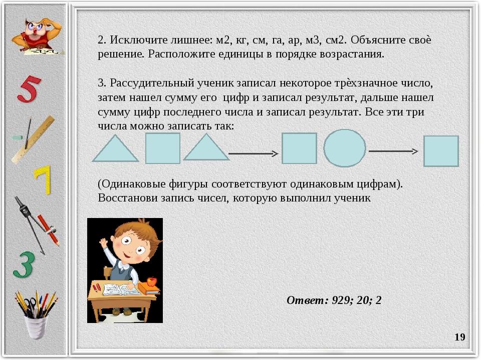 * 2. Исключите лишнее: м2, кг, см, га, ар, м3, см2. Объясните своѐ решение. Р...