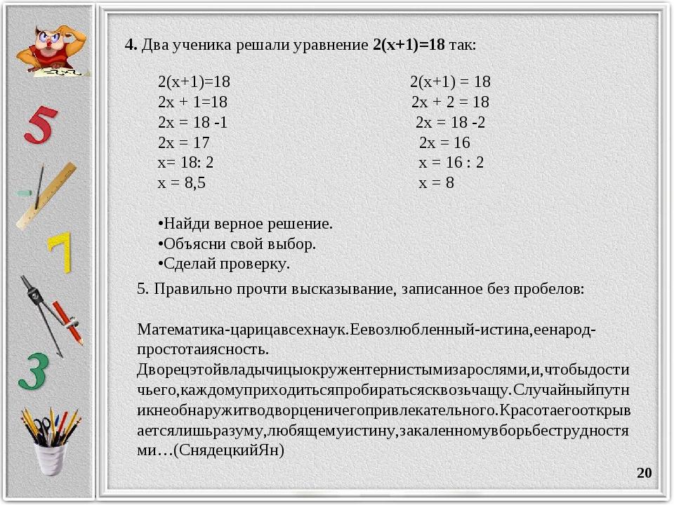 * 4. Два ученика решали уравнение 2(х+1)=18 так: 2(х+1)=18 2(х+1) = 18 2х + 1...