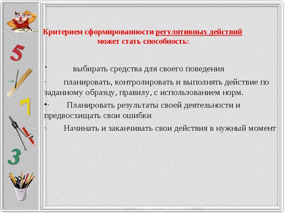 Критерием сформированностирегулятивных действий может стать способность: ·...