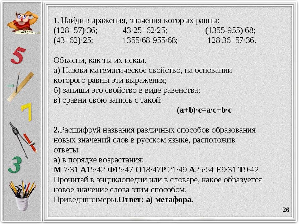 * 1. Найди выражения, значения которых равны: (128+57)∙36; 43∙25+62∙25; (1355...
