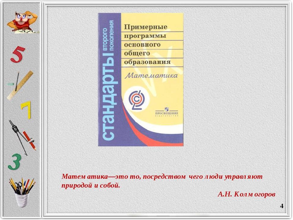 * Математика—это то, посредством чего люди управляют природой и собой. А.Н. К...