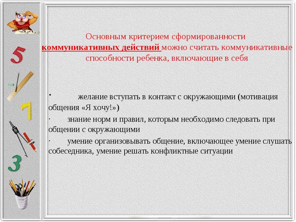 Основным критерием сформированности коммуникативных действий можно считать...