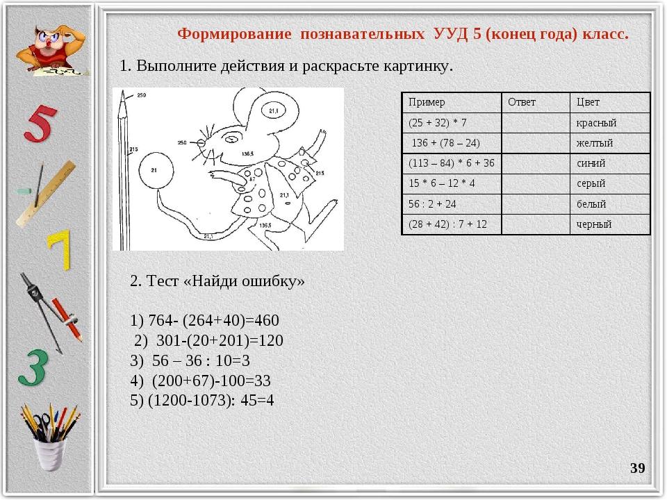 * Формирование познавательных УУД 5 (конец года) класс. 1. Выполните действия...